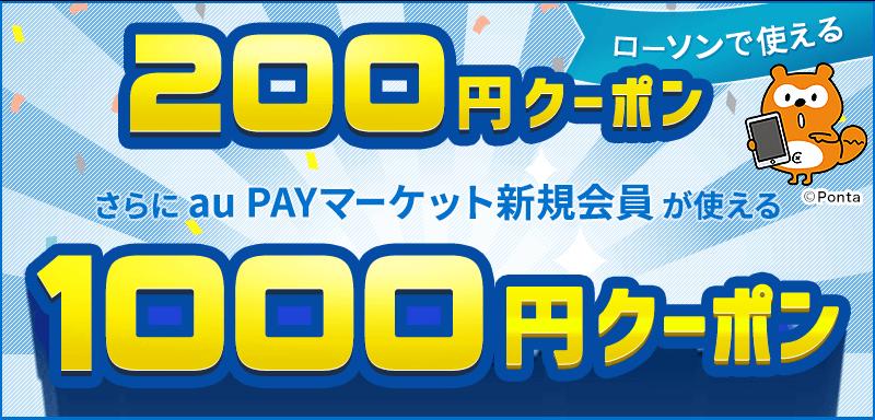 ローソンで使える200円クーポン 新規会員限定 au PAY マーケットで使える1000円クーポン