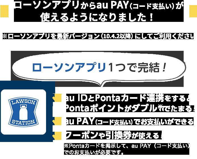 au PAYアプリのダウンロードが不要に!Pontaポイントたまる!ローソンアプリ内でau PAYが使える!