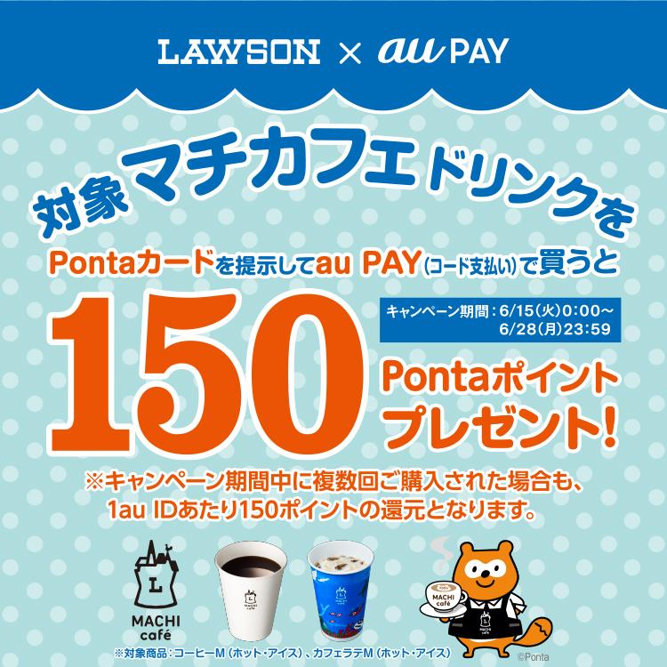 ローソンの対象マチカフェドリンクをPontaカードを提示してauPAY(コード支払い)で買うと150Pontaポイントプレゼント!
