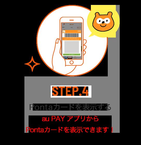 STEP4 Pontaカードを表示する au PAY アプリからPontaカードを表示できます!