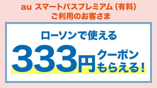 三太郎の日にローソンで使える333円クーポンもらえる!