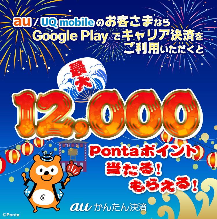 auかんたん決済 Google Play 夏のキャリア決済つかおうキャンペーン