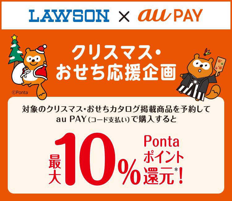 最大10%Pontaポイント還元!