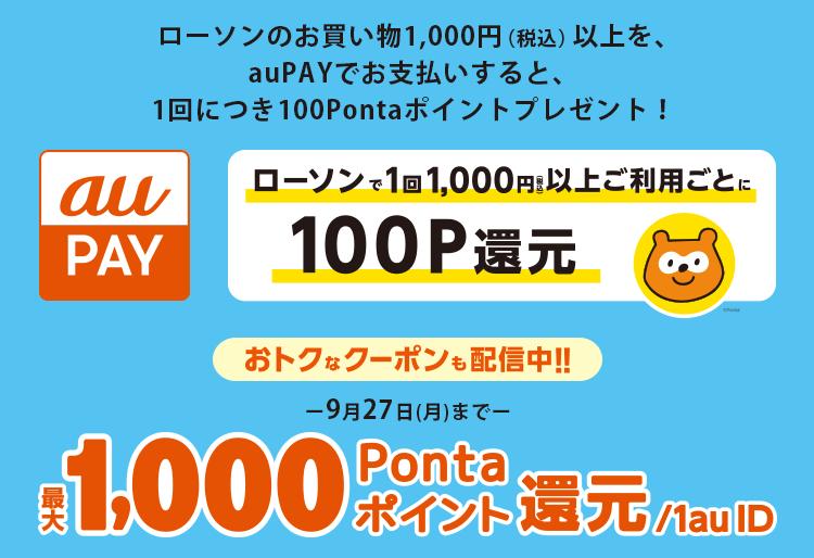 最大1,000Pontaポイント還元/1au ID