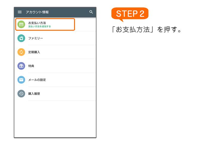 auかんたん決済の初回設定・ご利用方法 Google Play STEP2