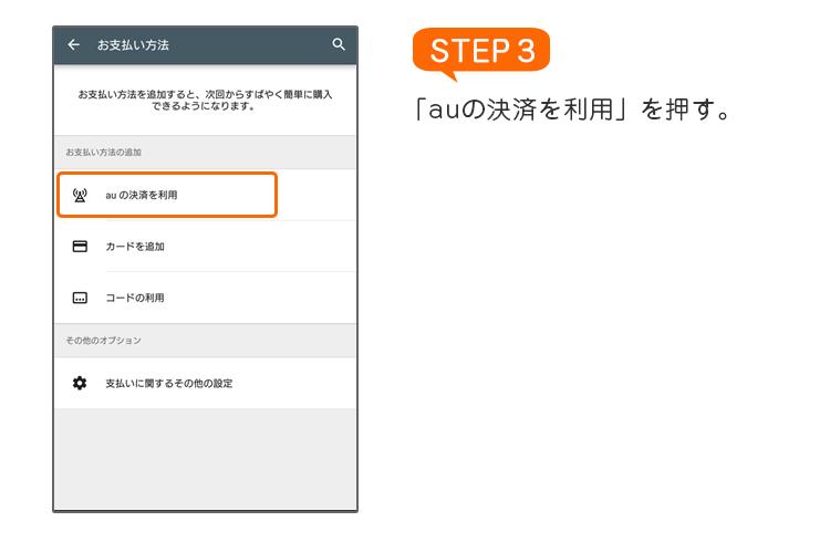 auかんたん決済の初回設定・ご利用方法 Google Play STEP3