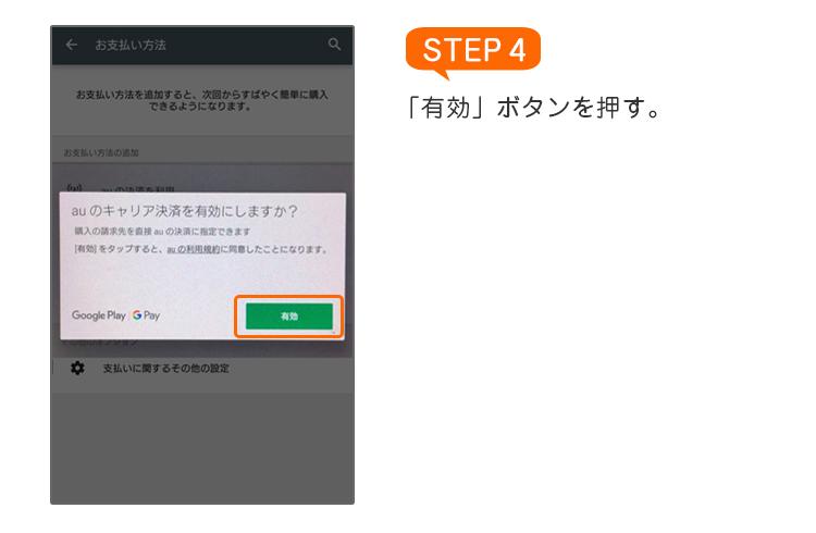 auかんたん決済の初回設定・ご利用方法 Google Play STEP4