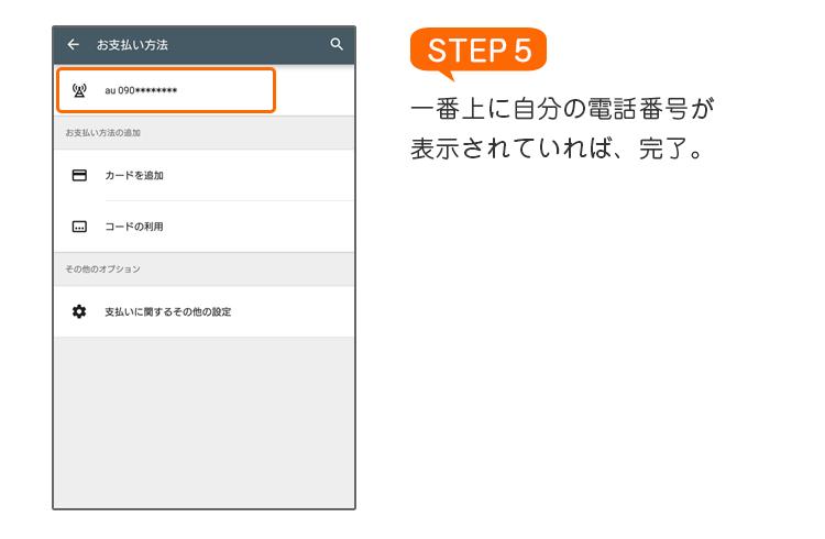 auかんたん決済の初回設定・ご利用方法 Google Play STEP5