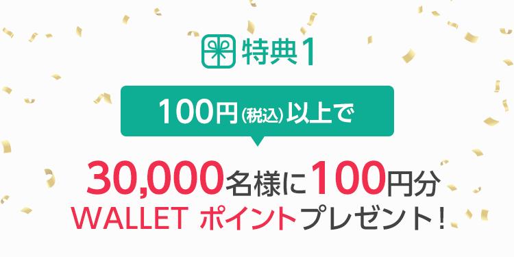 特典1 100円(税込)以上で 30,000名様に100円分au WALLET ポイントプレゼント!