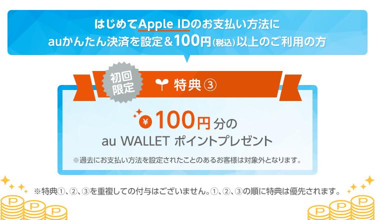 はじめてiPhoneのお支払い方法にauかんたん決済を設定&100円(税込)以上のご利用の方 初回限定特典  100円分の au WALLET ポイントプレゼント