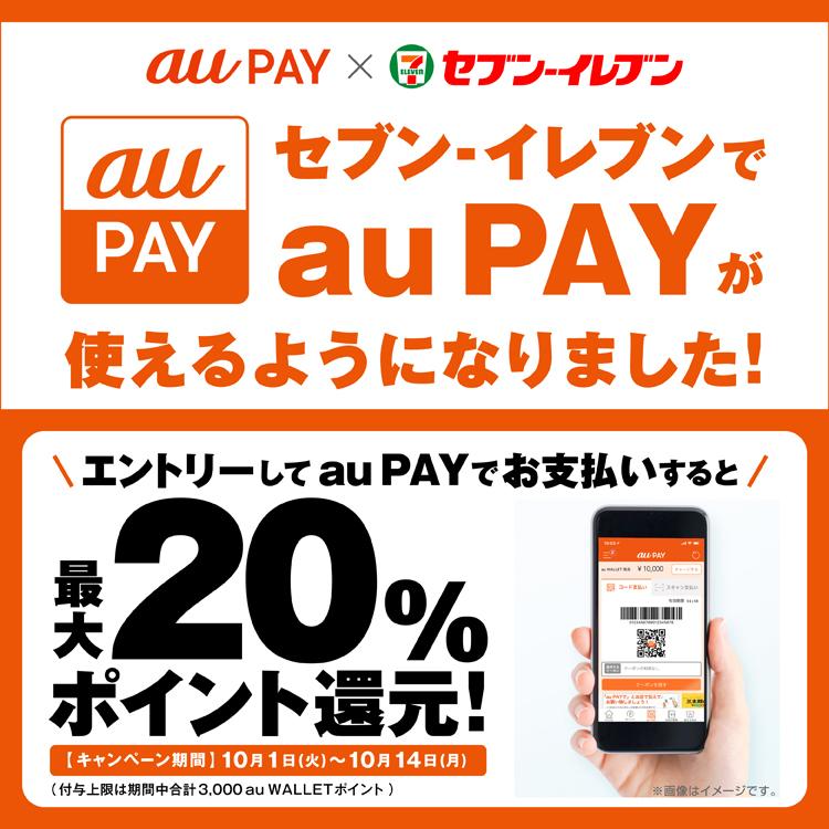 au PAY×セブン-イレブン セブン-イレブンでau PAYが使えるようになりました!エントリーしau PAYでお支払いすると最大20%ポイント還元!