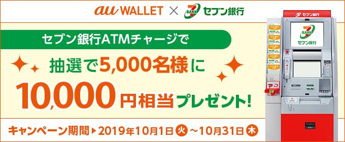 au WALLET ×セブン銀行 セブン銀行ATMチャージで抽選で5,000名様に10,000円相当プレゼント!