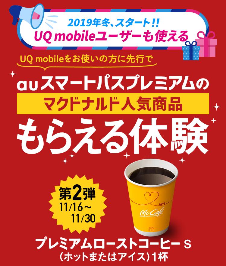 UQ mobileをお使いの方に先行でauスマートパスプレミアムの「マクドナルド人気商品」もらえる体験 第2弾 11/16〜11/30 プレミアムローストコーヒー S(ホットまたはアイス)1杯