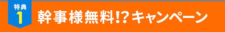 特典1.幹事様無料!?キャンペーン