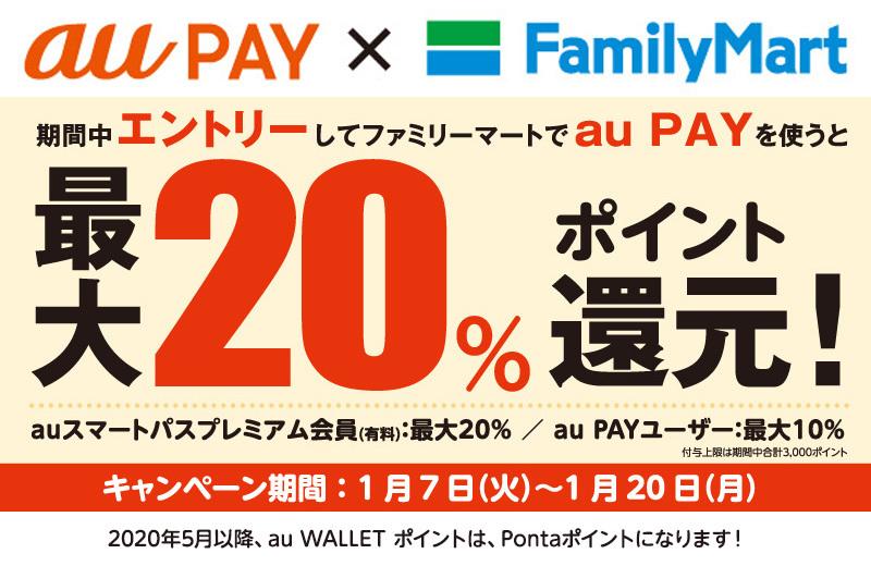 au PAY×ファミリーマート 期間中エントリーしてファミリーマートでau PAYを使うと最大20%ポイント還元!