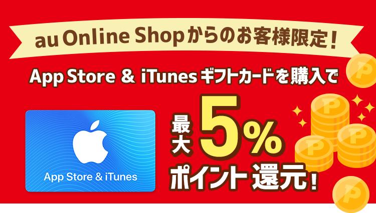 au Onlie Shopからのお客様限定!App Store & iTuneギフトカードを購入で最大5%ポイント還元!
