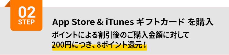 App Store & iTunes ギフトカード を購入 ポイントによる割引後のご購入金額に対して200円につき、8ポイント還元!