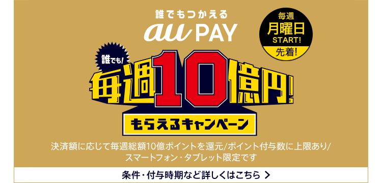 誰でも使えるau PAY!毎週10億円もらえるキャンペーン!毎週月曜START!