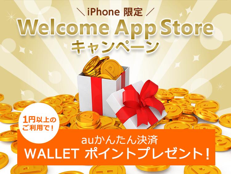 auかんたん決済 iPhone限定 Welcome App Storeキャンペーン auかんたん決済ご利用でWALLET ポイントプレゼント!
